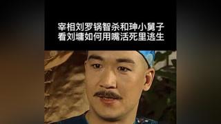 看刘墉如何用伶牙利嘴死里逃生,这也算是拍马屁的鼻祖了!#宰相刘罗锅 #南阳正恒MCN #我的观影报告