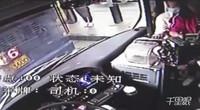 【河南】路怒男多次别公交车致追尾 遭一车愤怒乘客暴打