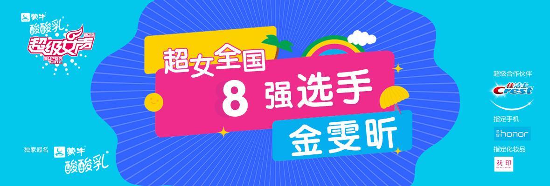 超级女声全国8强选手金雯昕