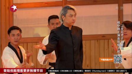 第06期赵四秒变潮男再秀舞技