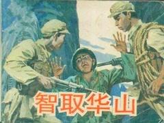《智取华山》预告片