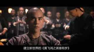 龙斌大话电影_20150402_《黄飞鸿之英雄有梦》演绎阿飞之英雄多梦