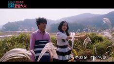 我的新野蛮女友 主题曲MV《I Believe 2》抒情版(主唱:汪苏泷)