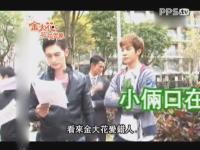 金大花的华丽冒险-花絮06