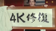 李小龙作品4K修复版日本重映宣传片
