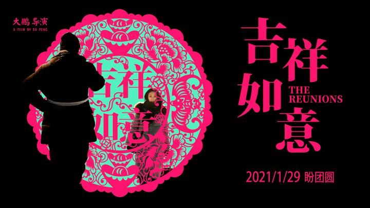 吉祥如意 预告片2:团圆版 (中文字幕)