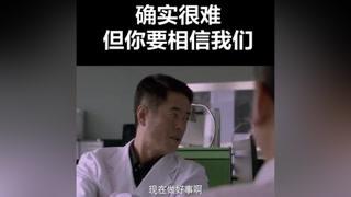 医生说过最暖心的一句话  #心术 #医生