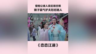 第 10 集  #恋恋江湖 傻相公被人背后嚼舌根,娘子霸气护夫怒怼路人