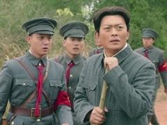 热血军旗第23集预告片