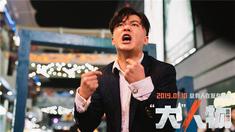 大人物 同名片尾曲MV