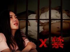 《X禁》预告片