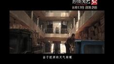 边境风云 左小祖咒MV