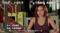 决战新纪元《分歧者3:忠诚世界》豪华版中文主创特辑