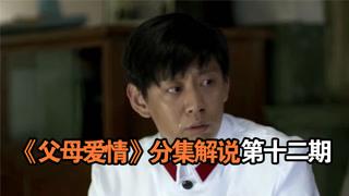 父母爱情分集解说第12期:江昌义给安杰拜寿,承认自己真实身份