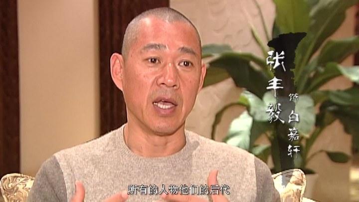 白鹿原 花絮1:制作特辑终结篇 (中文字幕)