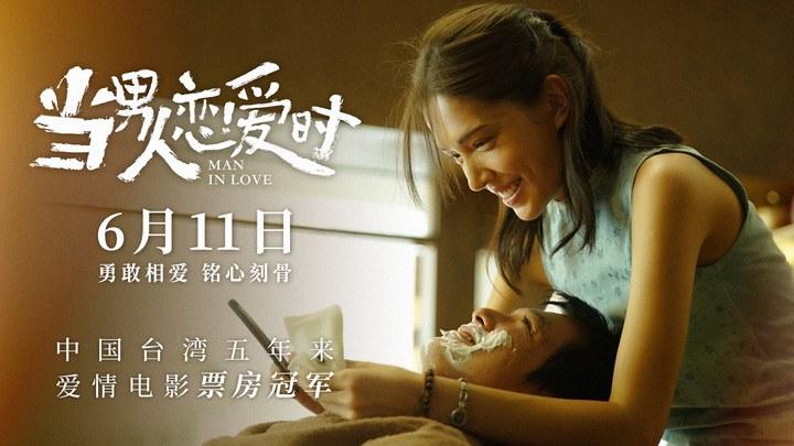 当男人恋爱时 中国大陆预告片1:闽南语版 (中文字幕)