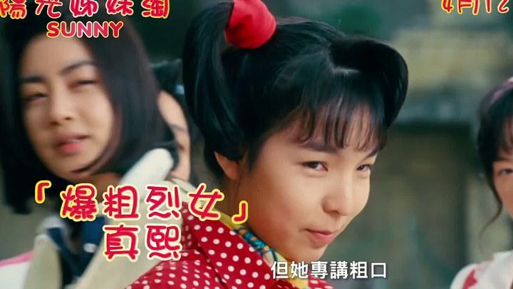 阳光姐妹淘 香港预告片1 (中文字幕)