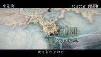 """巨型鸟霸王鳄轮番袭击《小飞侠:幻梦启航》""""梦幻岛""""特辑"""