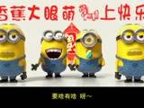 《神偷奶爸2》小黄人卖萌 齐唱中文爆笑拜年神曲MV《马上快乐》