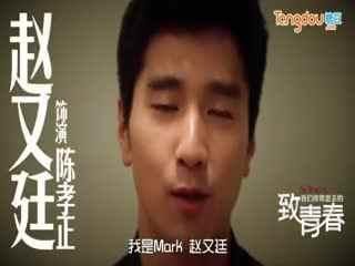 赵又廷版陈孝正《致青春》电影花絮