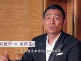 """《失孤》曝""""天王变身""""视频特辑 刘德华彻底变身细节全揭秘"""