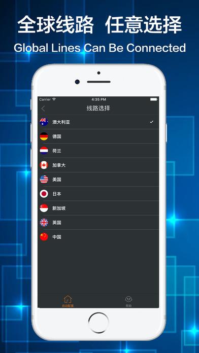 表情 VPN塞风for 赛风psiphon FREE iPhone iPad app market 表情