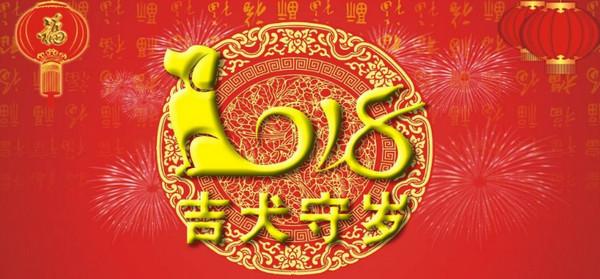 表情 2018年春节祝福语精选 最新春节祝福语中英文精选 狗年新年祝福