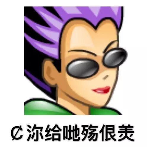 表情 回忆杀 QQ经典头像成表情包80后的中老年人一秒找回青春 腾讯网 表情