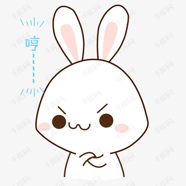 表情 卡通手绘小白兔生气哼表情包素材图片免费下载 高清psd 千库网 图片