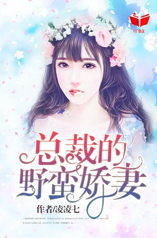 表情 总裁的野蛮娇妻 凌凌七 最新章节无弹窗全文免费阅读 玄幻小说 新笔下文学 表情