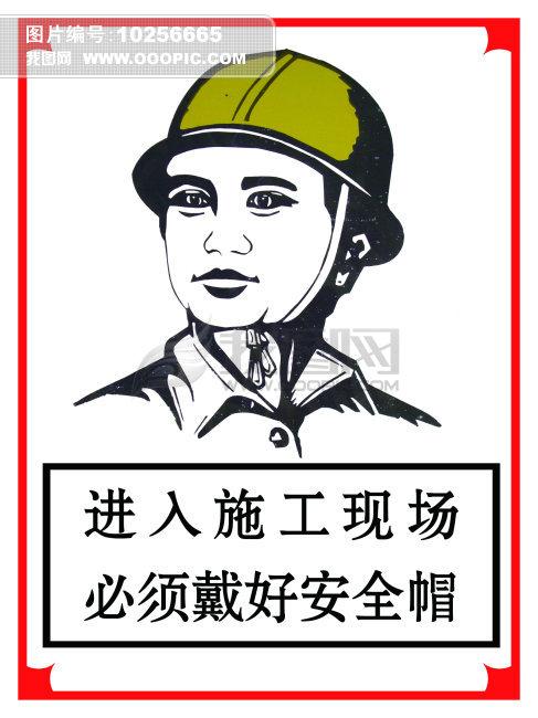 表情 戴好安全帽囹 a 必须戴安全帽 不戴安全帽 请戴安全帽 七星软件网