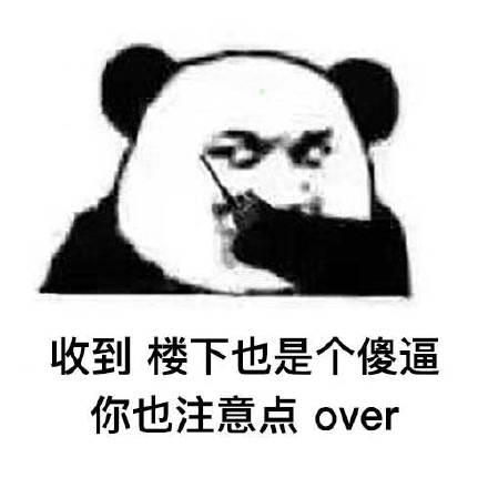 你也注意点over 收到楼下也是个傻逼-表情 微信熊猫头蘑菇头呼叫系列
