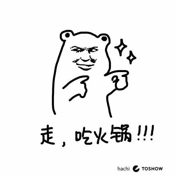 表情 吃火锅表情包 吃火锅搞笑表情包 我要吃火锅表情包 泡妞专家 表情