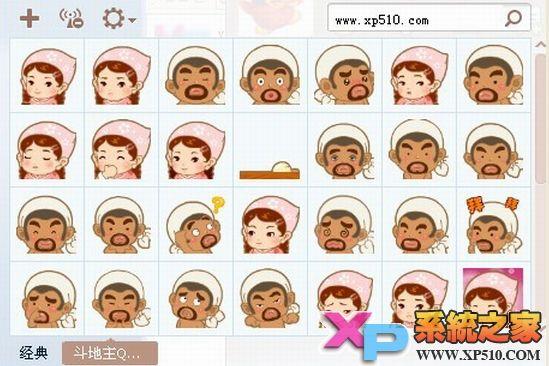 表情 欢乐斗地主之农民哥和农民妹QQ表情免费下载 xp系统之家 表情