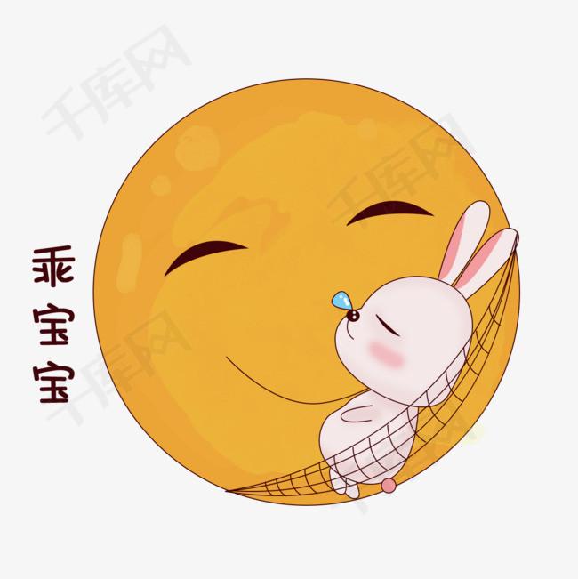 通手绘可爱粉粉小兔子中秋节吃月饼表情包睡在月亮上素材图片免费