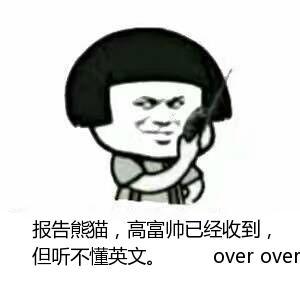 表情 教皇蘑菇头对讲机呼叫表情 报告熊猫,高富帅已经收到, 但听不懂英文  表情