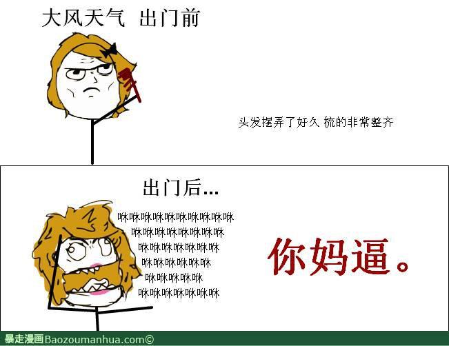 表情 刮大风头发表情包 第1页 一起QQ网 表情