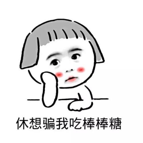 表情 棒棒糖表情符号大全 给你棒棒糖吃表情图片 表情大全网 表情