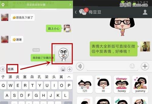 表情 不只是打字聊天 微信10个实用小技巧 新客网 表情