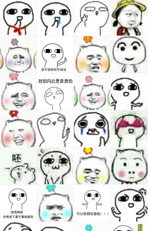 表情 猥琐萌表情包小图 13张 3 表情图片 表白图片网 表情