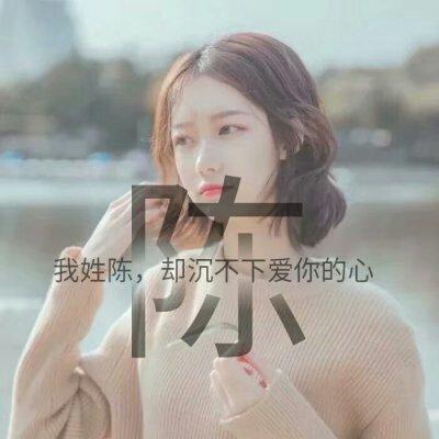 表情 女生唯美姓氏头像带字图片2018漂亮女生头像可爱迷人 QQ头像