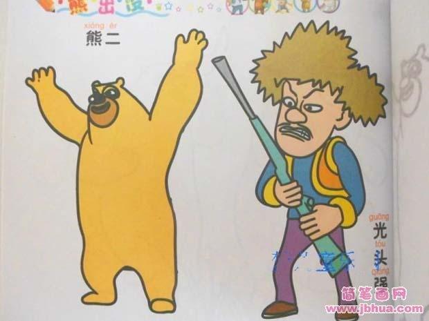 表情 熊出没人物简笔画图片大全 熊二和光头强 简笔画网 表情