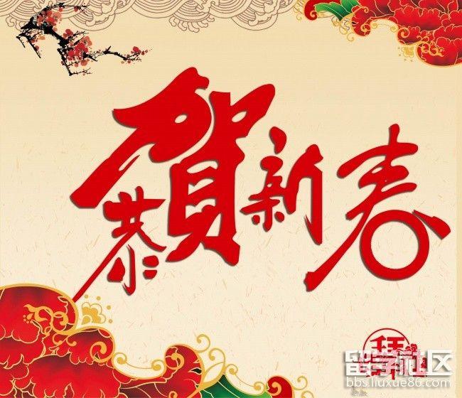 表情 2018年春节祝福语送家人 表情