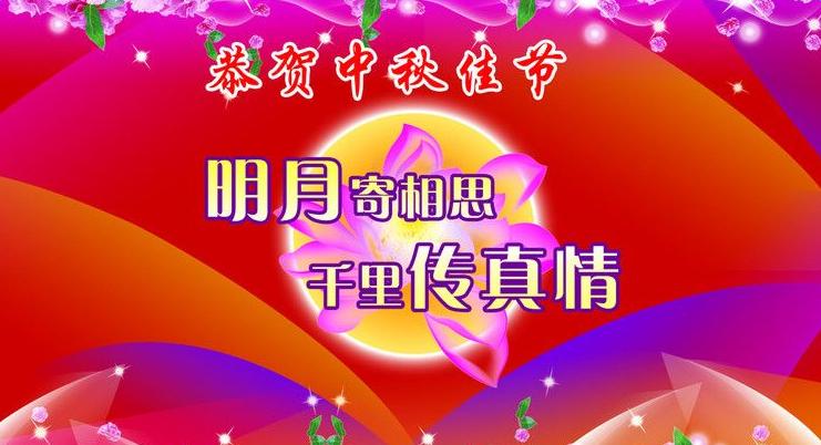 表情 中秋节祝福语qq表情 2016年经典中秋节祝福语 表情