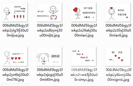 表情 抖音简笔画小人表白表情包 简笔画小人表白图片 高清版软件下载