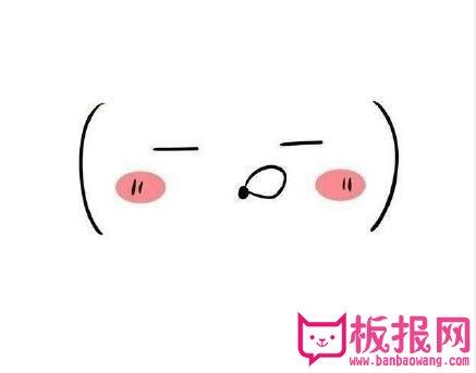 表情 超可爱的人物面部表情包简笔画素材 2 板报网 表情