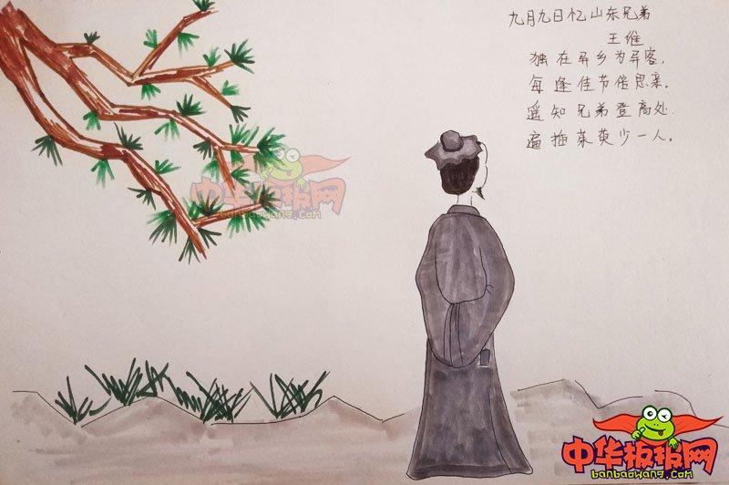 表情 九月九日忆山东兄弟古诗配画,最简单的古诗配画图片 中华板报网 表情