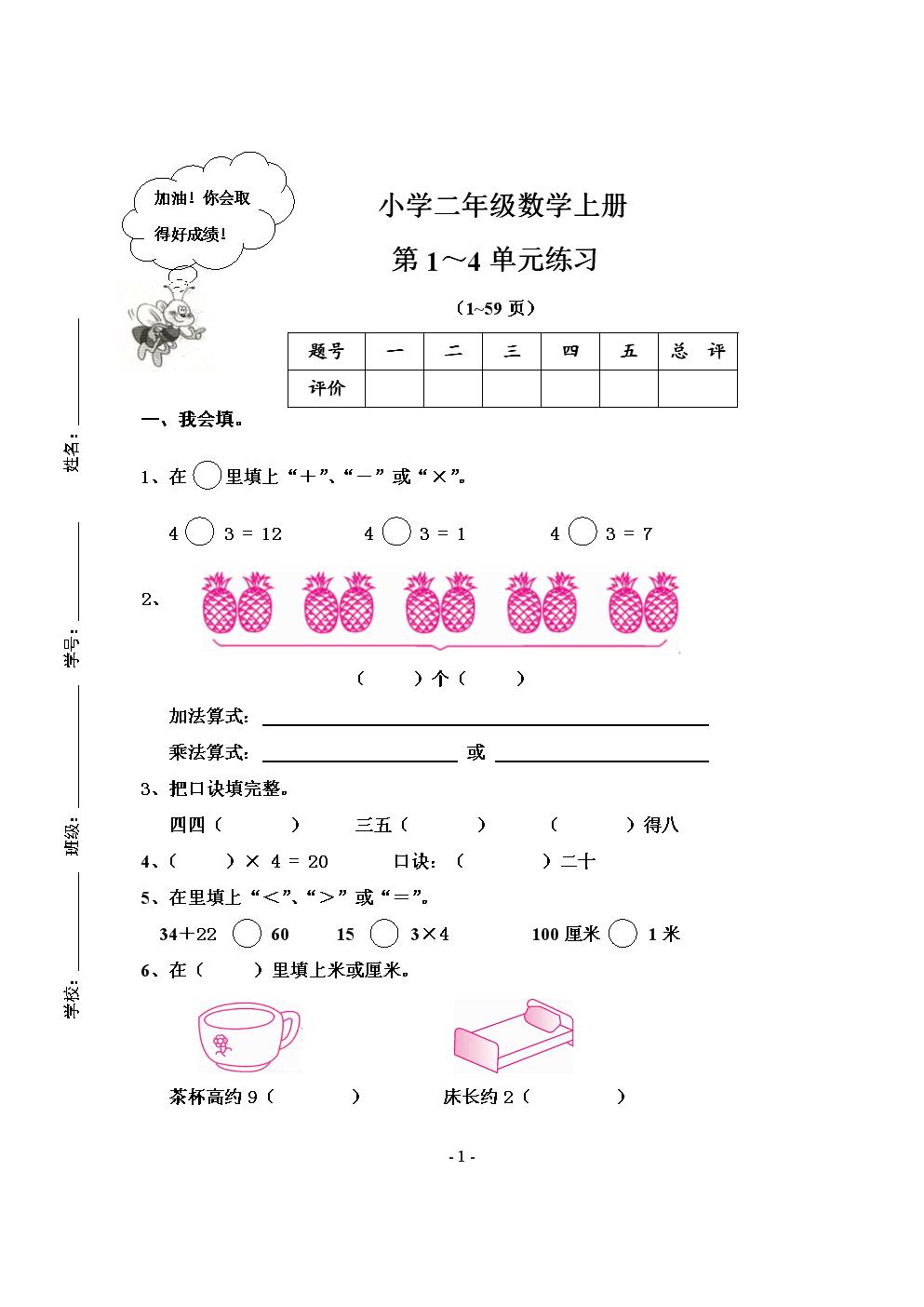 表情 二年级上册的卷 二年级语文上册 数学卷一年级上册 一年级上册语文卷 飞行网 表情
