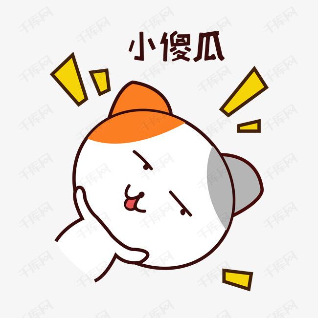 表情 矢量手绘卡通可爱小猫小傻瓜表情包素材图片免费下载 高清psd 图片