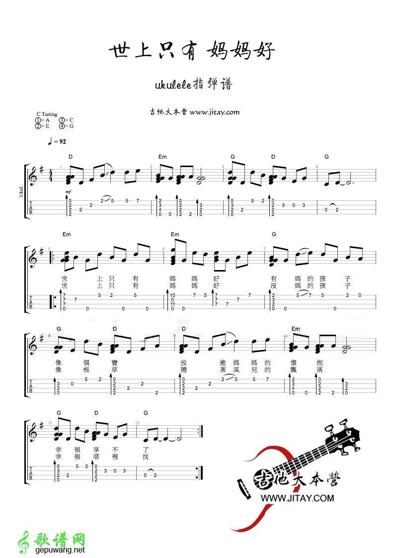 儿歌小草钢琴谱